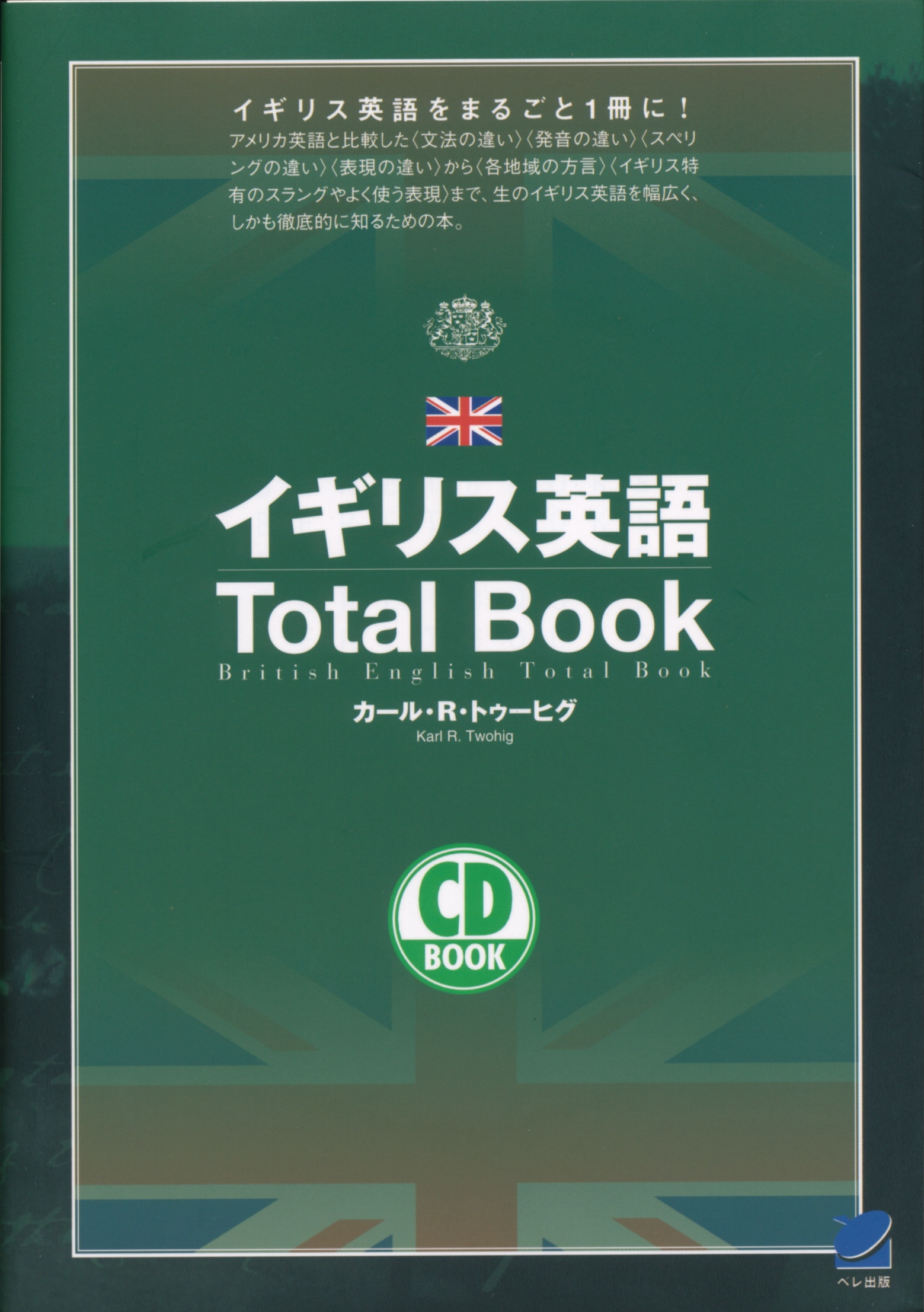 イギリス英語Total Book CD BOOK